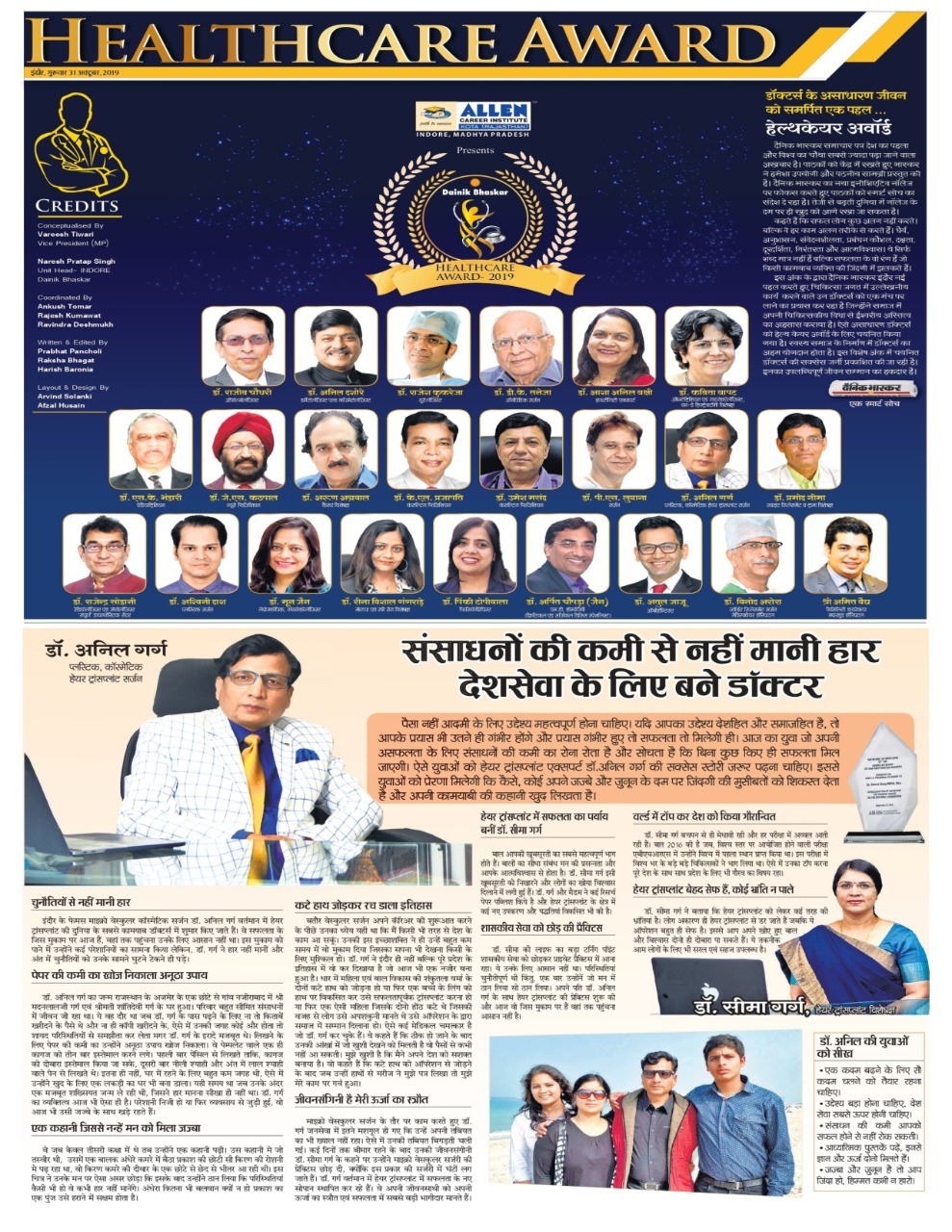 Dr. Anil Garg and Dr. Seema Garg, Dainik Bhaskar, Indore